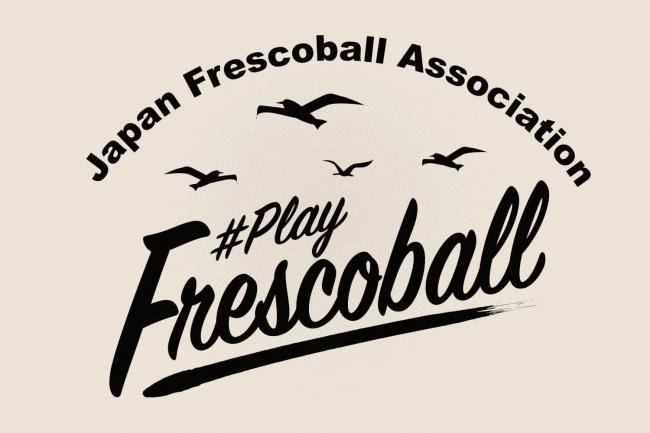 日本フレスコボール協会(JFBA)、『FRESCOBALL Champion Race 2019』のJFBAランキングポイントを更新