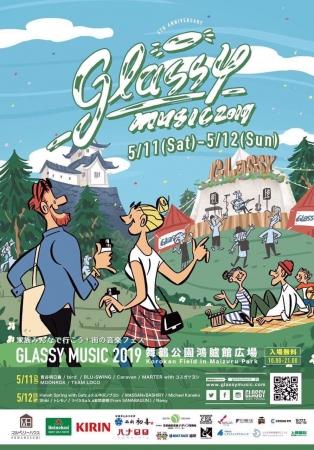 福岡市中央区舞鶴公園で開催される音楽フェス「GLASSY MUSIC FUKUOKA ...