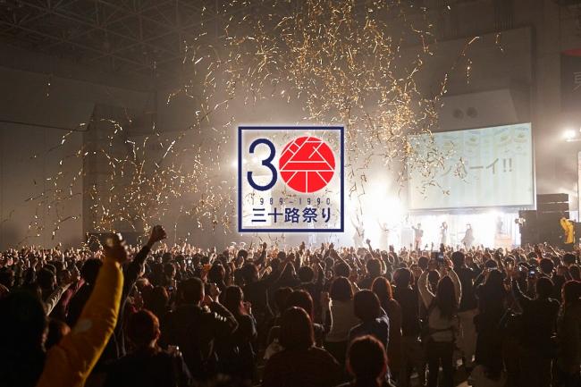 三十路祭り1989-1990ロゴ/過去開催時乾杯の様子