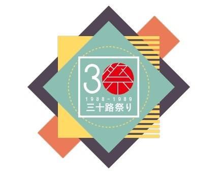 三十路祭り1988-1989 ロゴ