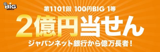 ジャパンネット銀行から「100円BIG(ビッグ)」1等2億円当せん者誕生 ...