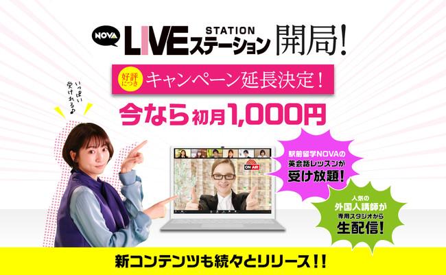 新しい英会話学習スタイル『NOVA LIVE STATION』好評につきキャンペーン9月末まで延長決定!Zoom でリアルレッスン受け放題  初月「1000 円」キャンペーンで︕ |NOVAホールディングス株式会社のプレスリリース