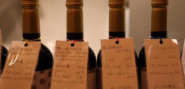 つくったワインは一定期間nomuno EXPRESSにて提供いたします。