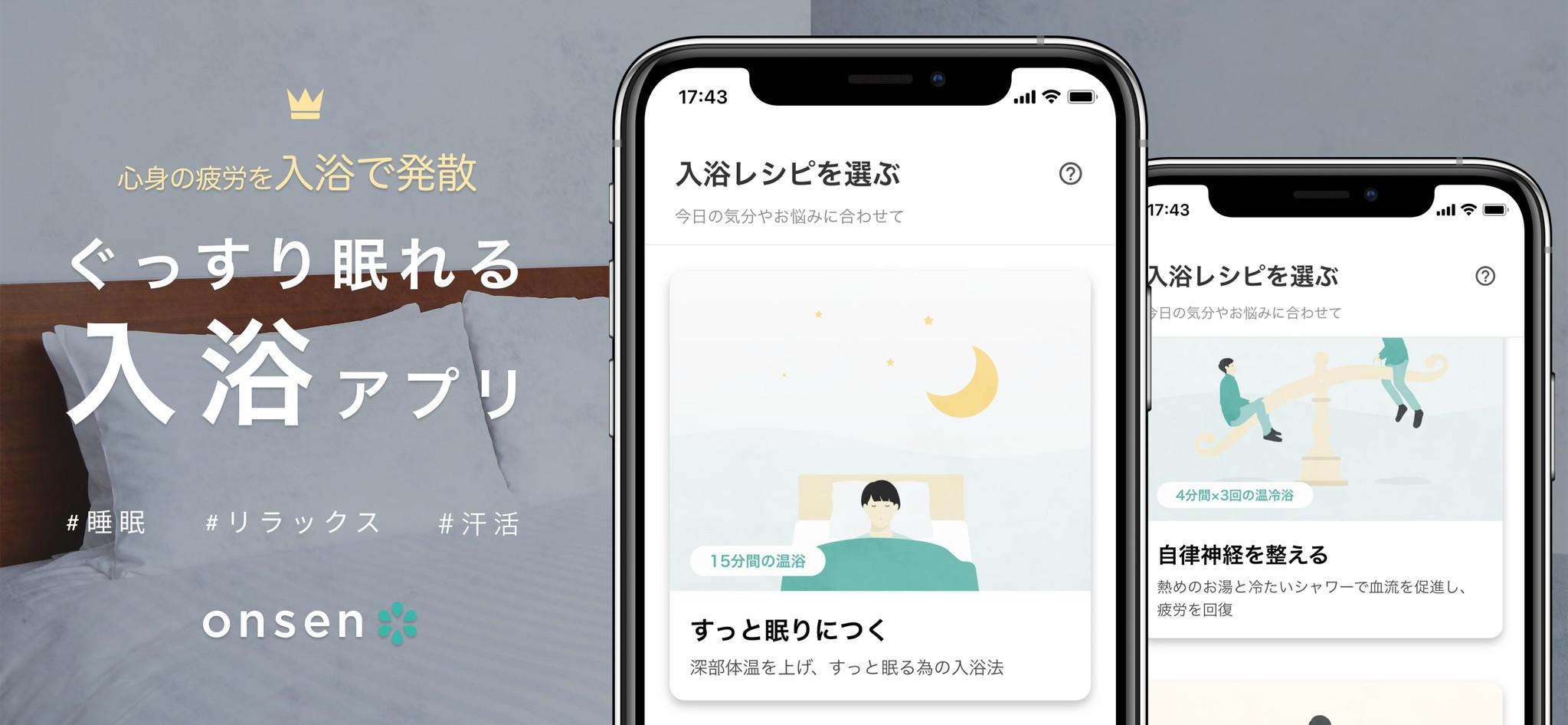 睡眠や身体のお悩みを解決する、入浴専用の無料アプリ「Onsen*(オンセン)」のiOS版を正式リリース