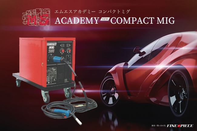 [New] MS ACADEMY COMPACT MIG エムエス アカデミー コンパクトミグ