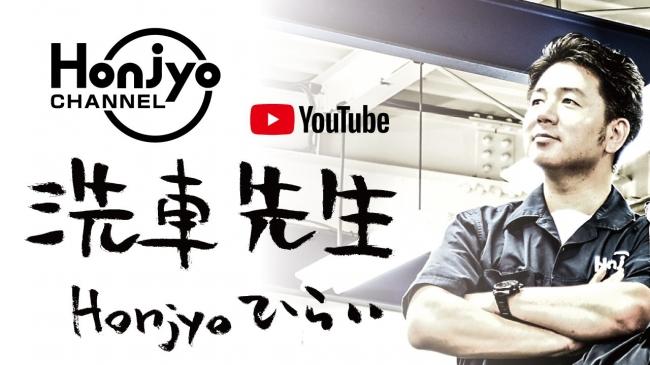 洗車先生 平井 新一(Honjyo)