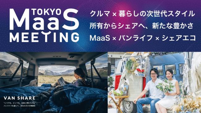 東京MaaSミーティング「クルマ × 暮らしの次世代スタイル - 所有からシェアへ、新たな豊かさとは。」