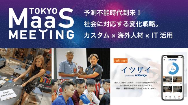 東京MaaSミーティング「予測不能時代到来!社会に対応する変化戦略。カスタム×海外人材× IT活用」