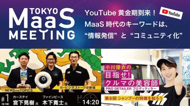 東京MaaSミーティング「YouTube黄金時代到来!MaaS時代のキーワードは、情報配信とコミュニティ化」