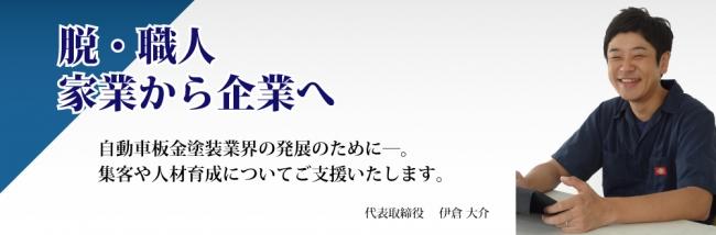 伊倉 大介(株式会社 アドガレージ 代表取締役)