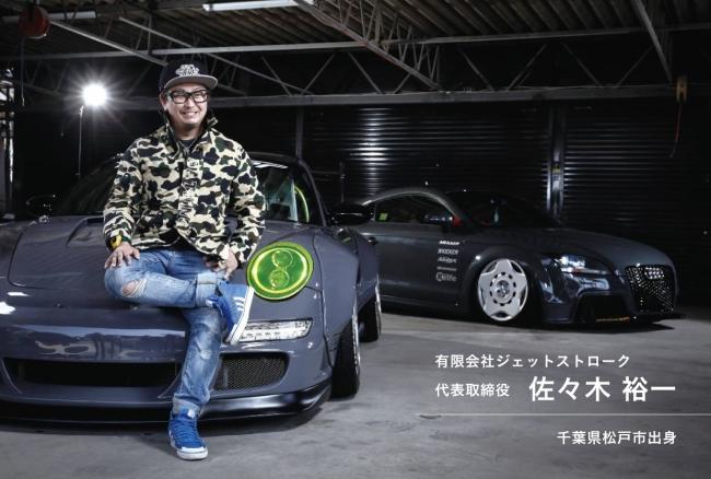 佐々木 裕一(有限会社 ジェットストローク 代表)