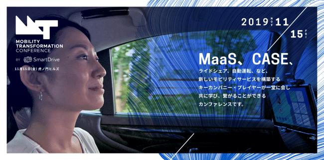 モビリティ・トランスフォーメーション・カンファレンス by スマートドライブ(虎ノ門ヒルズ)