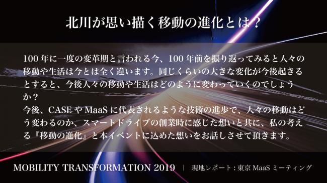 北川が思い描く移動の進化とは「モビリティ・トランスフォーメーション・カンファレンス2019」