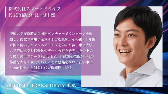 株式会社スマートドライブ 代表取締役社長 北川 烈