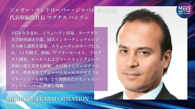 ジャガー・ランドローバー・ジャパン株式会社 代表取締役社長 マグナス ハンソン