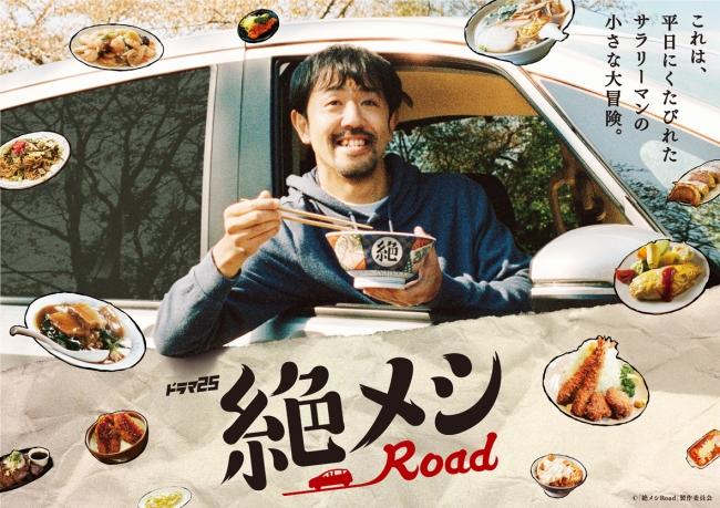 テレビ東京の車中泊×グルメドラマ『絶メシロード』番組プロモーション協力