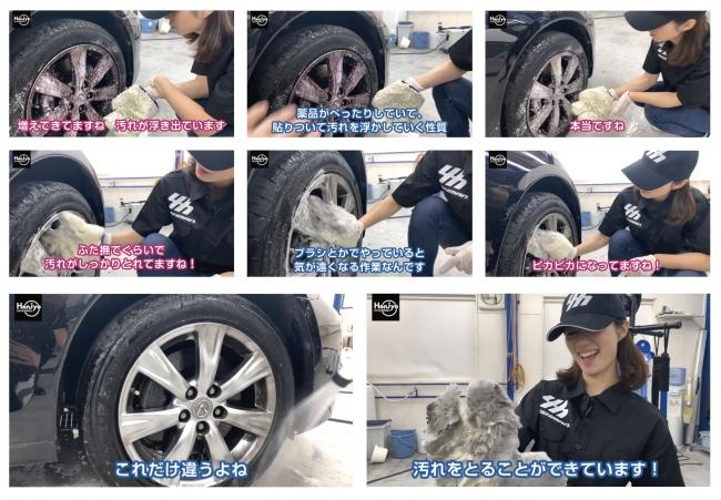 【小川優衣の目指せ!クルマの美容師】頑固なホイールの汚れは強力洗浄液で洗うべし!