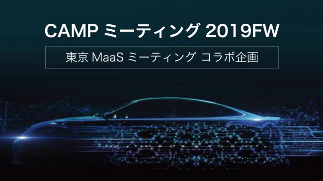 ファーストグループCAMPミーティング × 東京MaaSミーティング コラボ企画