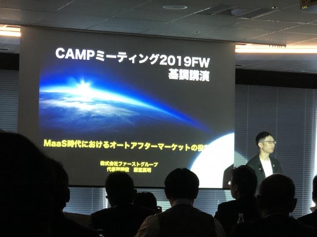 CAMPミーティング2019FW  渋谷ソラスタコンファレンス