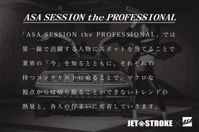 ASA SESSION the PROFESSIONAL - Jet Stroke × Fine Piece - in TOKYO AUTO SALON 2020
