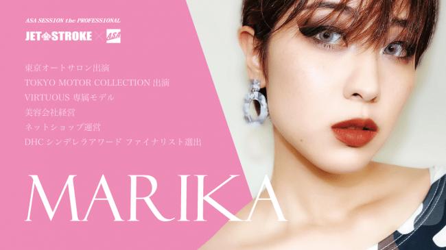 ASA SESSION the PROFESSIONAL in 東京オートサロン2020 出演モデル「マリカ」