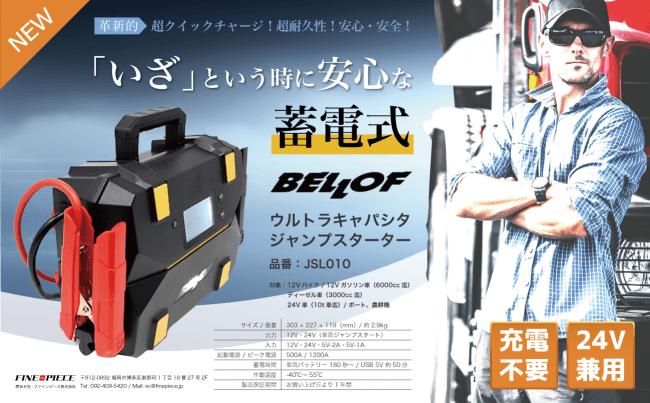 ベロフジャパン(BELLOF)ウルトラキャパシタ ジャンプスターター