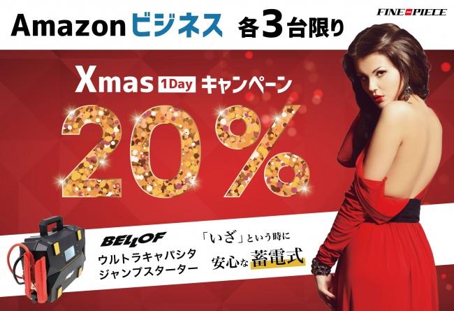 アマゾンビジネス限定「クリスマスキャンペーン」ウルトラキャパシタ ジャンプスターター