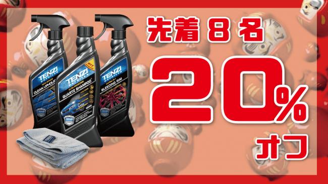 【数量限定!ファインピースの新春初売】2020年元旦より開催!