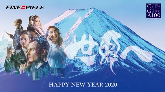 ファインピース 2020年 年頭所感