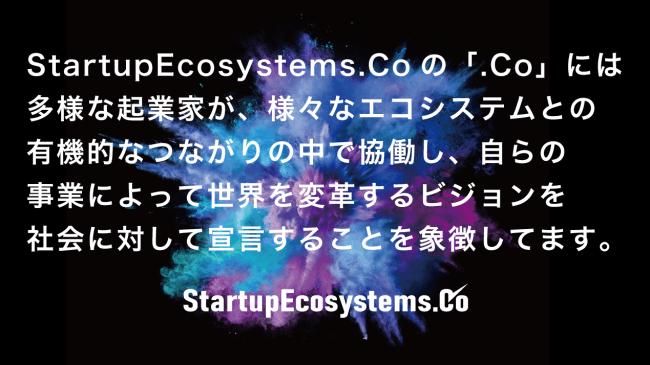 グローバルで戦い勝てる起業家の相利共生エコシステムの構築を目指す協働ブランド「StartupEcosystems.Co」