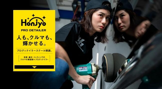「Honjyoプロディテイラースクール」洗車・磨き・コーティングの技術と販売ノウハウを1日で学べる体験型プログラム!