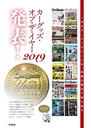 カーグッズマガジン「2019年を象徴するカーグッズの名品、Car Goods of The Year 2019」をナイトビジョンシステムが受賞!