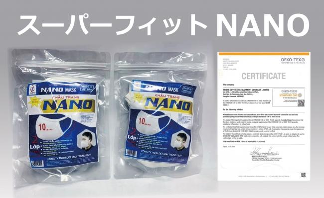 【49まで新型コロナウイルスの医療関係者優先】ファインピース、布マスク「NANOスーパーフィット」