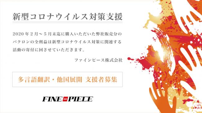 【新型コロナウイルス(COVID コビット‐19)対策支援】