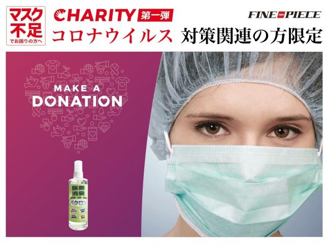 【限定25セット!チャリティ第一弾の募集を開始】 コロナウイルス対策支援「バクロン2本セット」