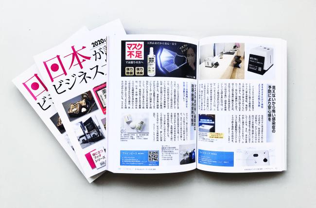 【日本が誇るビジネス大賞2020】マスク不足でお困りの方へ!画期的な除菌・消臭剤バクロン