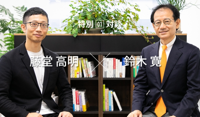 東京大学と慶應義塾大学教授で社会創発塾塾長を務める鈴木寛氏との特別対談