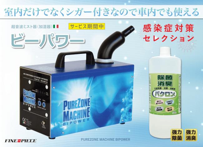 超音波ミスト器「ビーパワー」強力除菌・抗菌・消臭剤バクロンセット