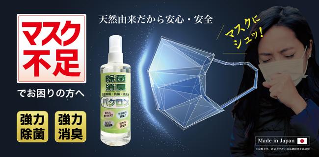 マスクにシュッ!強力除菌・抗菌・消臭スプレー「バクロン」