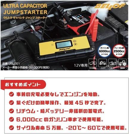 【台風対策】ウルトラキャパシタジャンプスターター