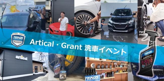 Artical・Grant 洗車イベント(テンジ カーディテイリング実演会)