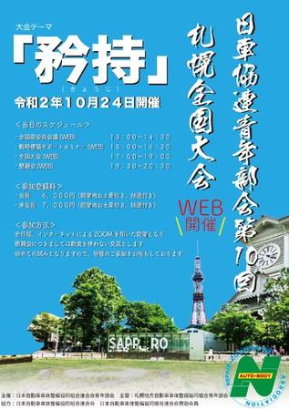 日車協連青年部会第10回札幌全国大会(Web開催)