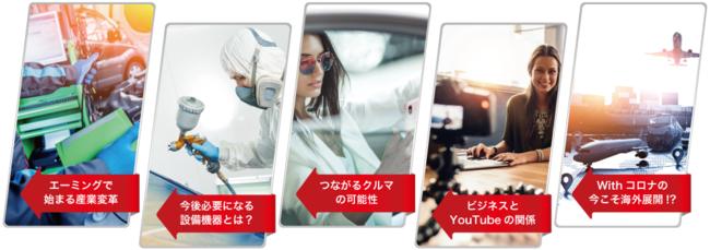 ASAオンラインカンファレンス(IAAE 国際オートアフターマーケットEXPOでも配信)