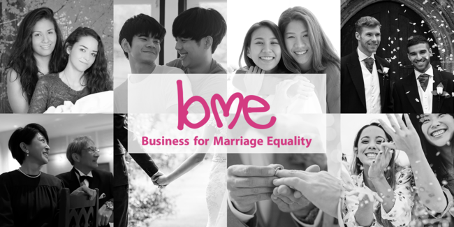Business for Marriage Equality(同性婚の法制化に賛同する企業を可視化するキャンペーン)