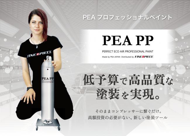 PEA PP(パーフェクトエコエアー プロフェッショナルペイント)