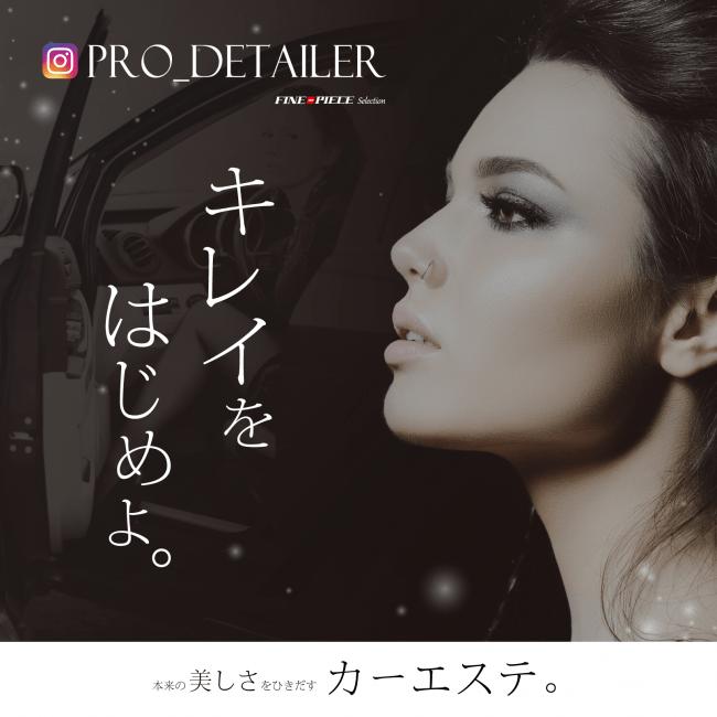 「#Pro_Detailer」インスタグラムキャンペーン
