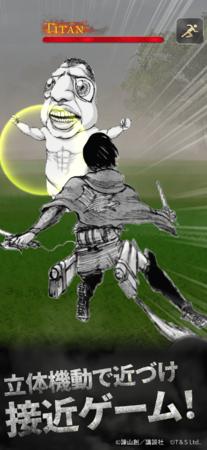 接近ゲーム:先ずは巨人に近づけ!