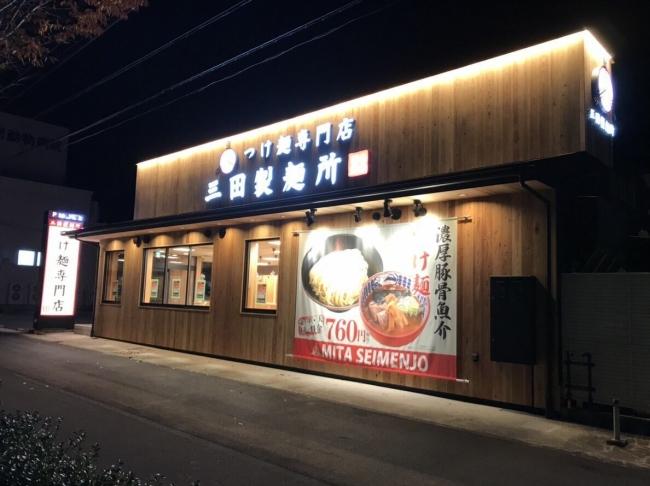 三田製麺所岡崎店外観2