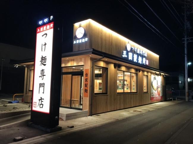 三田製麺所岡崎店 外観