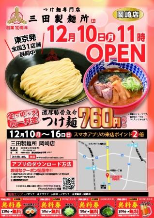 岡崎店オープンチラシ